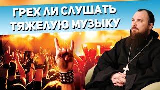 Грех ли слушать тяжелую музыку. о.Максим Каскун.