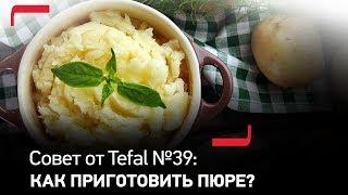 Совет от Tefal №39: Как приготовить пышное картофельное пюре?