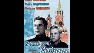 У них есть Родина (1949) фильм смотреть онлайн