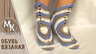 Тапочки - сапожки из бабушкиного квадрата. Легко и просто. Вязаная обувь.