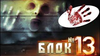 НЕРЕАЛЬНЫЙ ОСТРОСЮЖЕТНЫЙ ФИЛЬМ ЖУТКОЕ УБИЙСТВО Блок 13 Ужасы детективы боевики hd