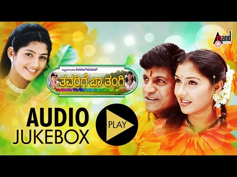 Thavarige Baa Thangi | Audio JukeBox | Feat. Shivarajkumar,Anu Prabhakar, Radhika| New Kannada