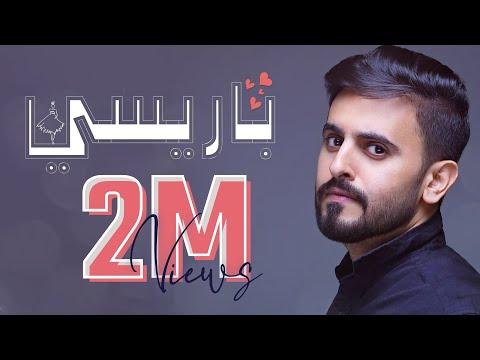 Download عادل ابراهيم - باريسي النسخة الأصلية | 2018 Mp4 baru