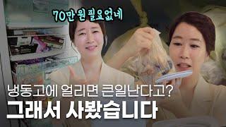 #음식물처리기 #9만원짜리 음쓰쿨장고 한달 써 본 솔직…