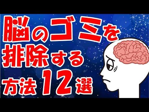 脳のゴミを排除する方法12選【クレンビル脳研究所などの研究】やる気が出ない無気力の原因