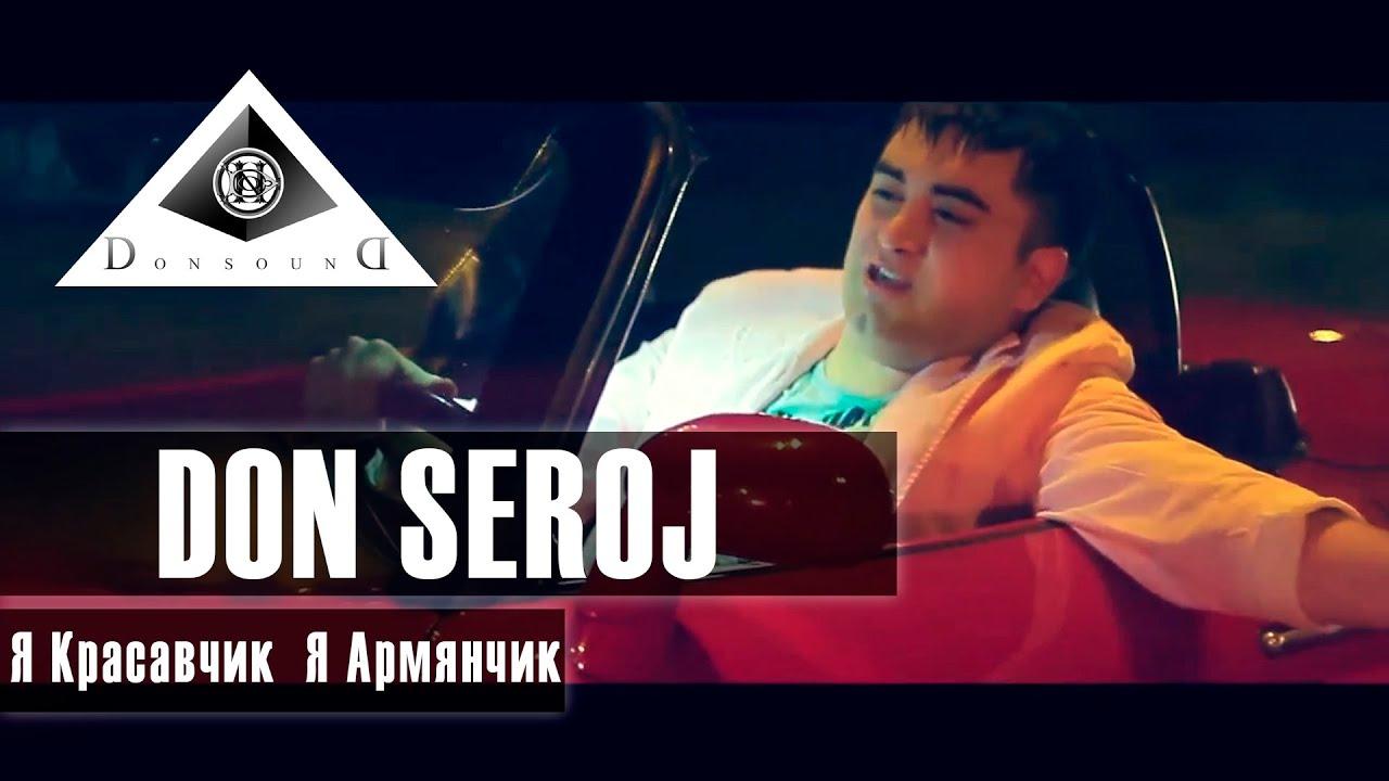 Don Seroj - Я Красавчик, Я Армянчик - Official Music Video - YouTube