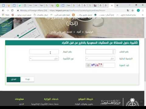إنجاز استعلام عن تأشيرة برقم الطلب موقع فكرة