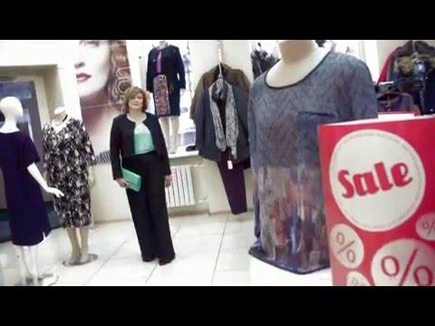 Школа Стилистов от Ulla Popken Барнаул Сезонная распродажа