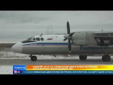 Самолет вернулся в аэропорт вылета из-за проблем с двигателем в Якутии