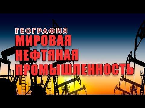 Мировая нефтяная промышленность. Состояние мировой нефтяной промышленности в мире. География Вебинар