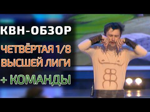 КВН-Обзор. ЧЕТВЁРТАЯ 1/8 Высшей лиги 2020 (+КОМАНДЫ)