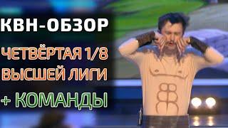 КВН Обзор ЧЕТВЁРТАЯ 1 8 Высшей лиги 2020 КОМАНДЫ