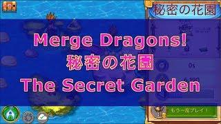 Merge Dragons! 秘密の花園(The Secret Garden)の動画です。 ブログも書いています。 http://mergedragons.seesaa.net/