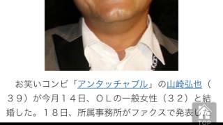 アンタ山崎弘也 一般女性と結婚!交際9年「入籍~す~る~」 お笑いコ...