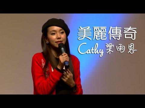 美麗傳奇美加之旅 - 梁雨恩 (Cathy)