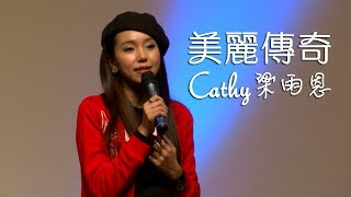 Publication Date: 2017-10-23 | Video Title: 美麗傳奇美加之旅 - 梁雨恩 (Cathy)