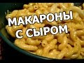 Как приготовить макароны с сыром суперский рецепт