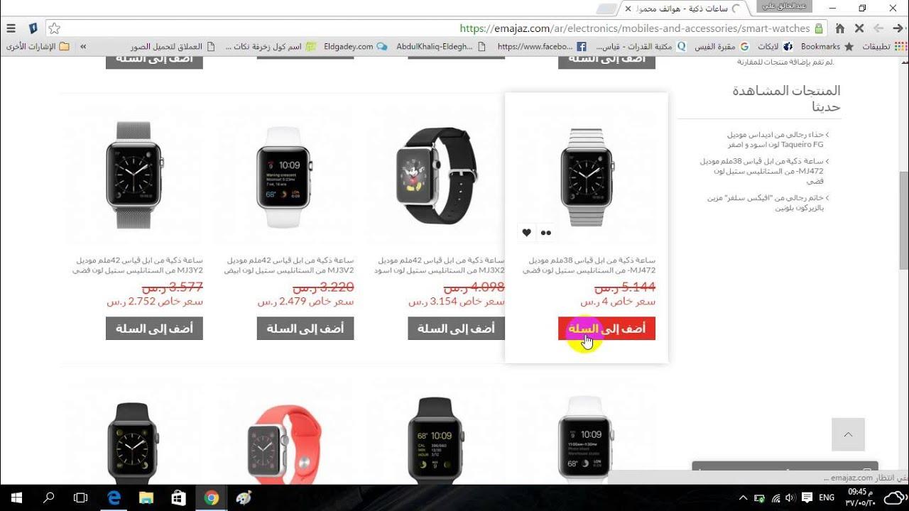 8a759c7757619 شراء ساعة أبل من موقع emajaz - YouTube