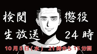 第2回 検閲生放送、懲役24時「刑務所オフ会」