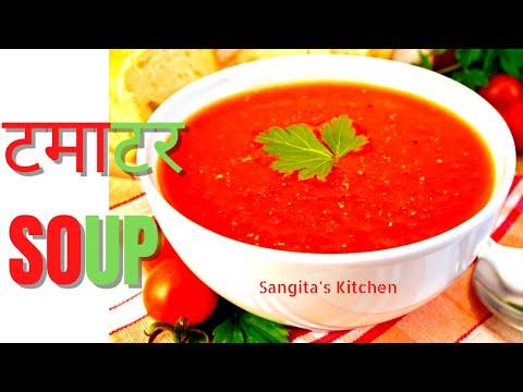 Tomato Soup Recipe- टमाटर सूप की विधि - Sangita's Kitchen