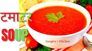 Domates Çorbası Tarifi - टमाटर सूप olmak विधि - Sangita Mutfak