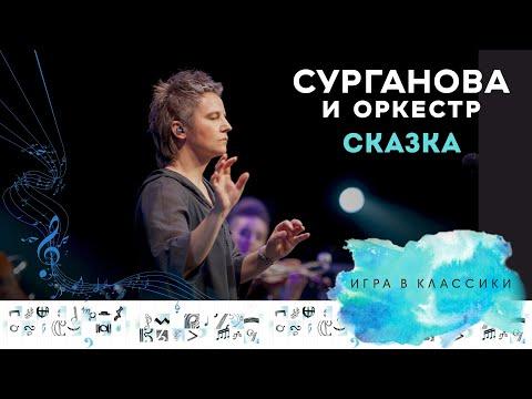 Сурганова И Оркестр - Сказка