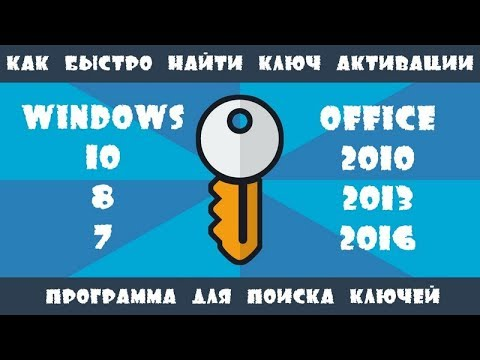 Ключ активации Window / Найти за 5 минут / Бесплатные ключи активации