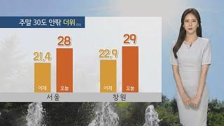 [날씨] 주말 덥고 자외선 강해…서쪽·영남 오존 '나쁨…
