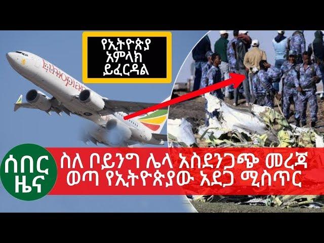 Ethiopia   ሰበር ዜና - ስለ ቦይንግ ሌላ አስደንጋጭ መረጃ ወጣ የኢትዮጵያው አደጋ ሚስጥር   Ethiopian Airport