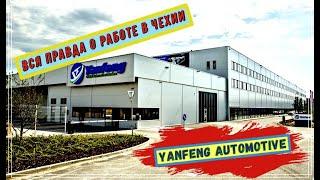 Вся правда о работе в Чехии. Завод YanFeng Automotive.