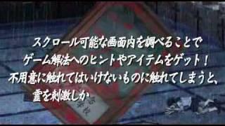 PSPで2011年8月4日にリリース予定の『コープスパーティー ブックオブシ...