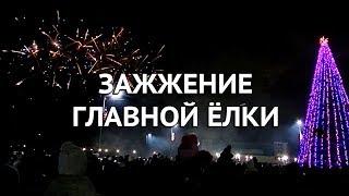 Зажжение Главной Ёлки Егорьевска 2017 |  Салют
