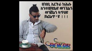 Christmas Tips from Bokre Tesfay 2020 መቑሽሽ ሓድሽ ዓመት
