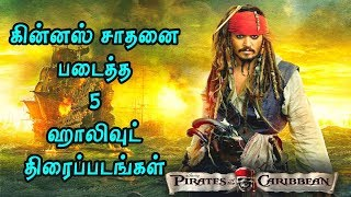5 Famous Movies That Broke World Records Explained In Tamil