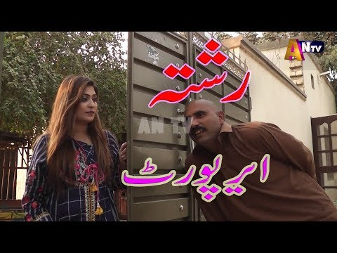 Airport tay Rishta Bay AN Tv 2018