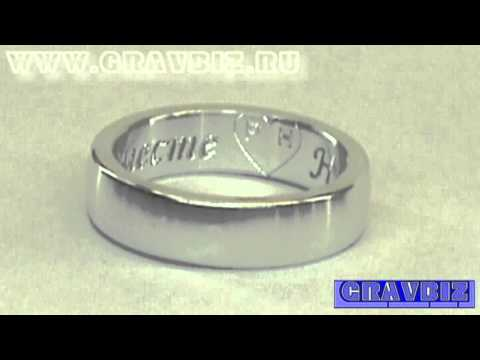 Алмазная гравировка на обручальных кольцах или гравировка на кольцах лазером