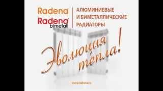 Алюминиевые и биметаллические радиаторы Radena.(Алюминиевые и биметаллические радиаторы Radena и Radena bimetall - Эволюция тепла! Радиаторы отопления Radena зарекомен..., 2012-09-12T07:33:42.000Z)
