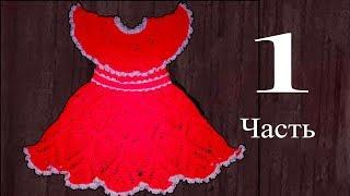 Платье для девочки 3-5 лет, крючком. 1 часть.  Кокетка. Knit a beautiful dress hook.