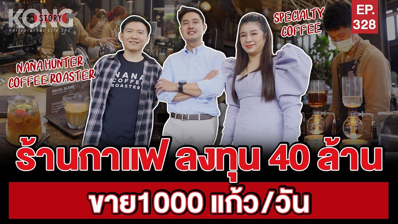 ร้านกาแฟ ลงทุน40ล้าน ขาย1000แก้ว/วัน l Kong Story EP.328