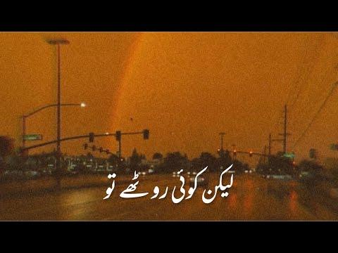 heart-touching-urdu-shayari-whatsapp-status-|-sad-poetry-|-saeed-khan-poetry