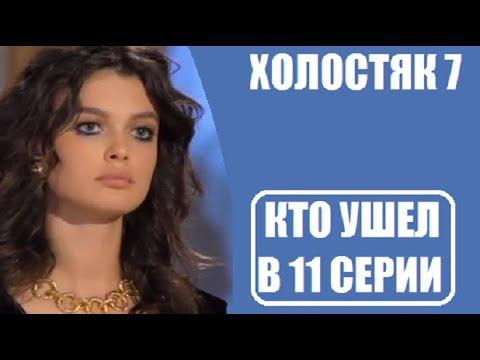 Холостяк 7 сезон 11 серия : КТО С РОЗОЙ, КТО УШЕЛ? Холостяк 7 сезон 11 выпуск Россия 2020 ТНТ.