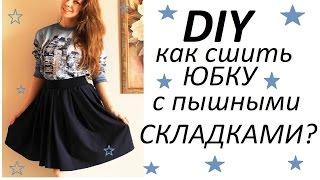 DIY:КАК СШИТЬ ПЫШНУЮ ЮБКУ С КРУПНЫМИ СКЛАДКАМИ? СКЛАДКИ ПРИ ПОМОЩИ ВИЛКИ ?(ВСЕМ ПРИВЕТ !!! Меня зовут Елена (Helen Cher) Мой творческий канал называется ZoLushKa TV:) В этом видео я покажу вам..., 2015-05-22T15:26:21.000Z)