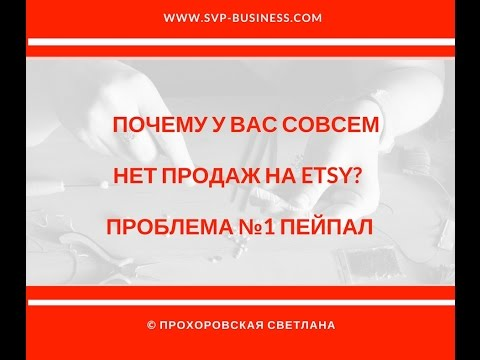 Настольная книга Etsy-продавца на русском языке