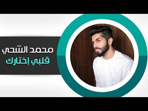 محمد الشحي - قلبي إختارك (حصرياً) | 2015