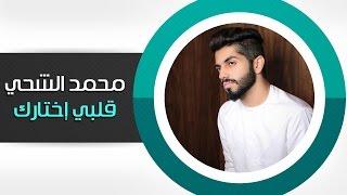 محمد الشحي - قلبي إختارك (حصرياً)   2015