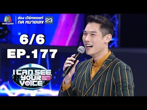 I Can See Your Voice -TH | EP.177 | 6/6 |  นัท มีเรีย | 10 ก.ค. 62