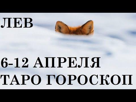 ЛЕВ ТАРО ГОРОСКОП 6-12 АПРЕЛЯ