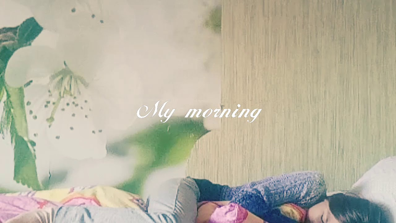 Картинка где написано мое утро