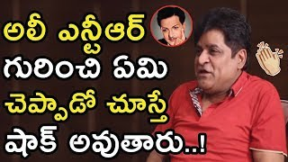 Ali About NTR Movie At Nela Ticket Interview || Neal Ticket Team Funny Interview || NSE