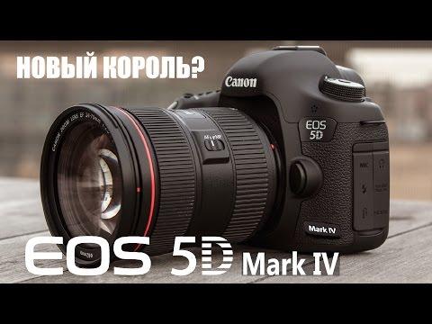 Canon EOS 5D Mark IV.  Новый король?
